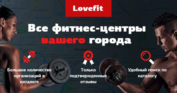 https://lovefit.ru